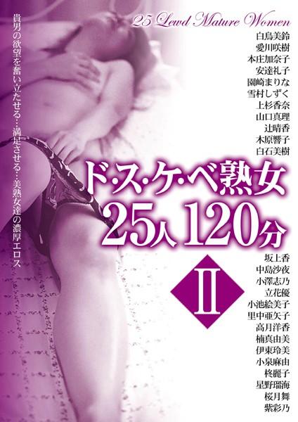 巨乳の人妻、坂上香出演の無料動画像。ドスケベ熟女25人 2