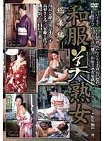 和服美熟女 総集編 2 ダウンロード