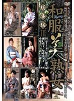 和服美熟女 総集編 3 ダウンロード