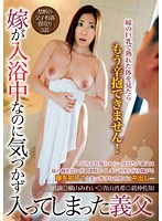 (48gsnjv00001)[GSNJV-001] 嫁が入浴中なのに気づかず入ってしまった義父 ダウンロード