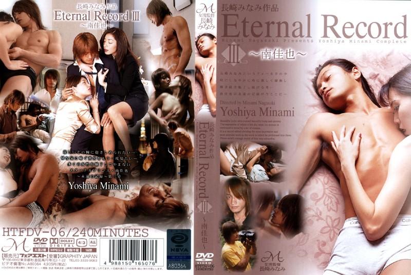 人妻、南佳也出演の騎乗位無料熟女動画像。Eternal Record III ~南佳也~