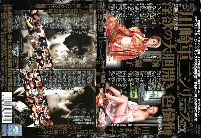 旅館にて、淫乱の女主人、鏡麗子出演の無料熟女動画像。川崎軍二シリーズ 淫欲の大胆開き 色懺悔