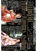 川崎軍二シリーズ 淫欲の大胆開き 色懺悔 ダウンロード