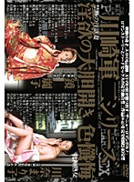 (48kgdv01)[KGDV-001] 川崎軍二シリーズ 淫欲の大胆開き 色懺悔 ダウンロード