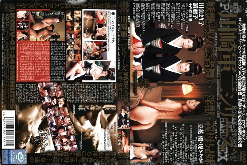 淫乱の人妻、川奈まり子出演の無料動画像。川崎軍二シリーズ 妖艶熟女 芸者舞い 淫獣・義母兄妹