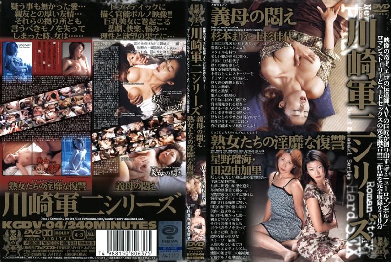 巨乳の熟女、杉本まりえ出演の辱め無料動画像。川崎軍二シリーズ 義母の悶え 熟女たちの淫靡な復讐