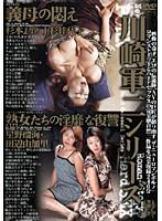 川崎軍二シリーズ 義母の悶え 熟女たちの淫靡な復讐 ダウンロード