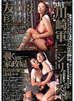 (48kgdv07)[KGDV-007] 川崎軍二シリーズ 友の母 覗く家政婦 ダウンロード