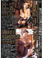 川崎軍二シリーズ 哀しきチンドン屋の妻 隅田川船頭艶歌 ダウンロード