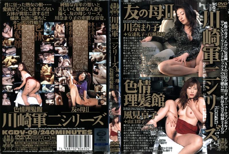 巨乳の人妻、風見京子出演の無料熟女動画像。川崎軍二シリーズ 友の母2 色情理髪館