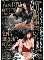 (48kgdv09)[KGDV-009] 川崎軍二シリーズ 友の母2 色情理髪館 ダウンロード