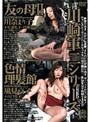 川崎軍二シリーズ 友の母2 色情理髪館