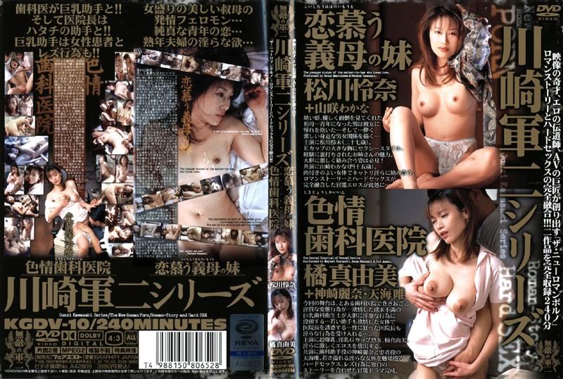 巨乳の熟女、楠真由美出演の無料動画像。川崎軍二シリーズ 恋慕う義母の妹 色情歯科医院