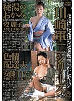 (48kgdv11)[KGDV-011] 川崎軍二シリーズ 秘湯のおかみ 色情配達夫 ダウンロード