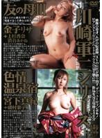(48kgdv12)[KGDV-012] 川崎軍二シリーズ 友の母3 色情温泉宿 ダウンロード