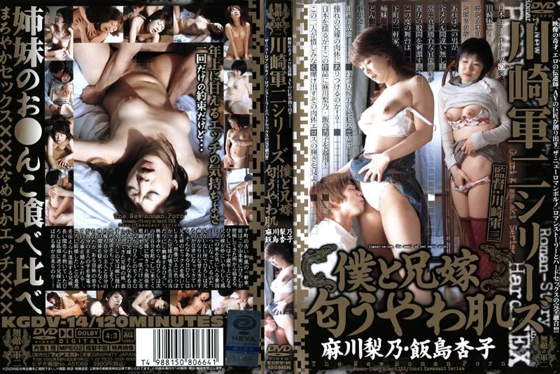 美乳の人妻、飯島京子出演の騎乗位無料熟女動画像。川崎軍二シリーズ 僕と兄嫁 匂うやわ肌