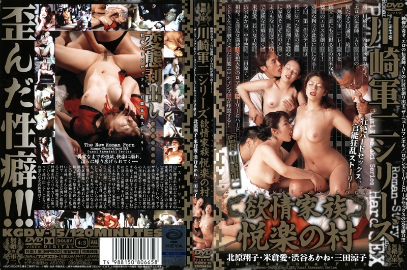野外にて、淫乱の彼女、北原翔子出演の露出無料熟女動画像。川崎軍二シリーズ 欲情家族 悦楽の村