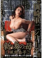 (48kgdv17)[KGDV-017] 川崎軍二シリーズ 新・友の母 ダウンロード