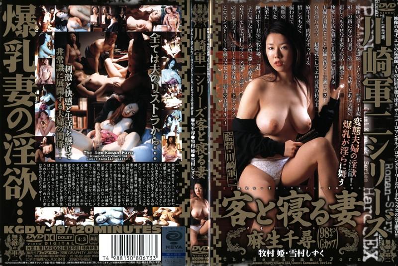 巨乳の夫婦、麻生千尋出演の無料熟女動画像。川崎軍二シリーズ 客と寝る妻 麻生千尋