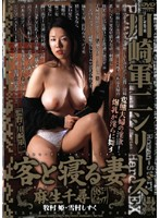 (48kgdv19)[KGDV-019] 川崎軍二シリーズ 客と寝る妻 麻生千尋 ダウンロード