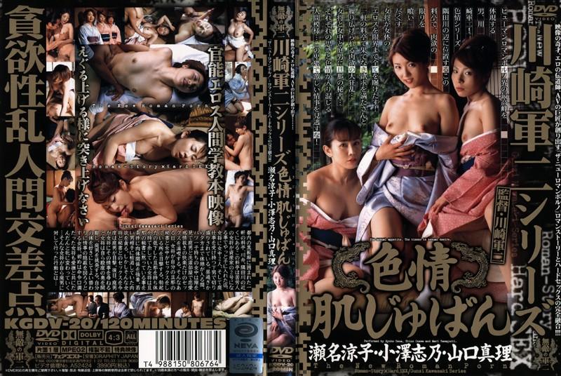 着物の人妻、瀬名涼子出演の無料熟女動画像。川崎軍二シリーズ 色情肌じゅばん