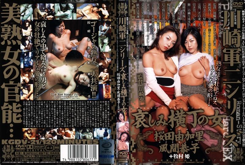 巨乳の熟女、桜田由加里出演の無料jukujo douga動画像。川崎軍二シリーズ 哀しみ横丁の女