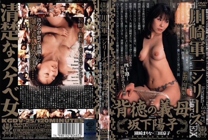 巨乳の人妻、坂下陽子出演のクンニ無料熟女動画像。川崎軍二シリーズ 背徳の義母