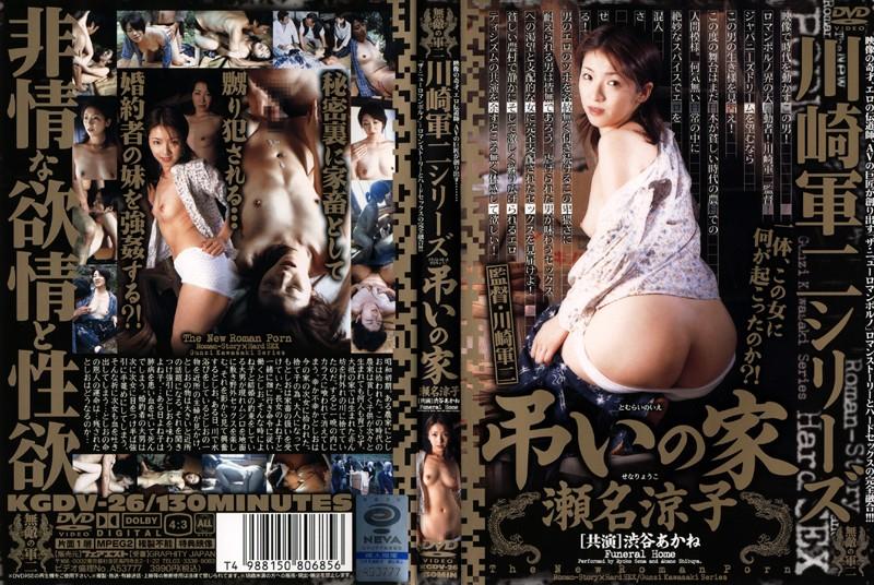 田舎にて、熟女、瀬名涼子出演の無料動画像。川崎軍二シリーズ 弔いの家