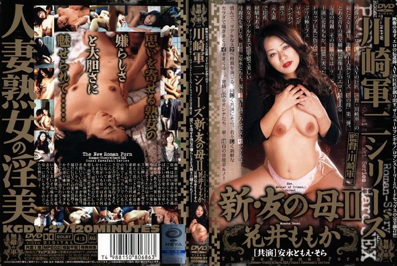 Fカップの人妻、花井ももか出演の妄想無料熟女動画像。川崎軍二シリーズ 新・友の母2