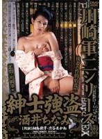 川崎軍二シリーズ 紳士強盗 ダウンロード