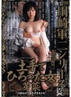 (48kgdv31)[KGDV-031] 川崎軍二シリーズ 土手でひろった女 ダウンロード