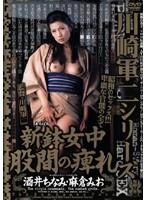 (48kgdv32)[KGDV-032] 川崎軍二シリーズ 新鉢女中 股間の痺れ ダウンロード
