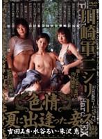 川崎軍二シリーズ 色情 夏に出逢った妾 ダウンロード