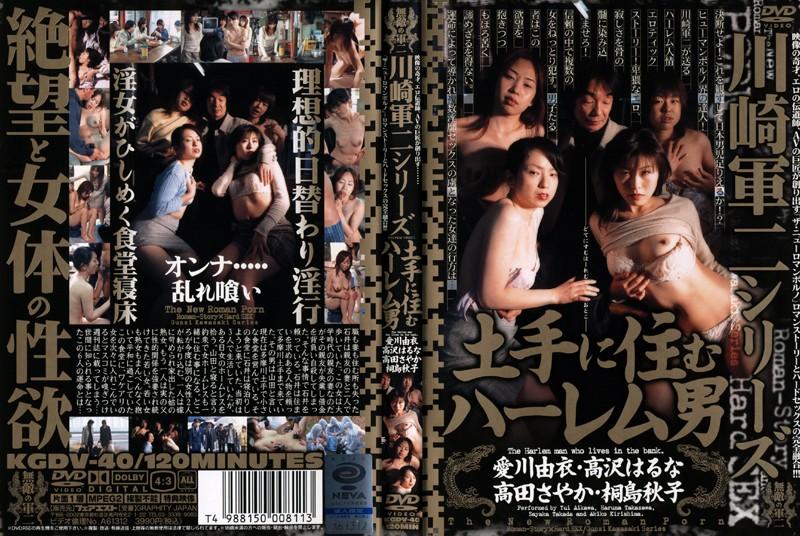 人妻、高田さやか出演のハーレム無料熟女動画像。川崎軍二シリーズ 土手に住むハーレム男