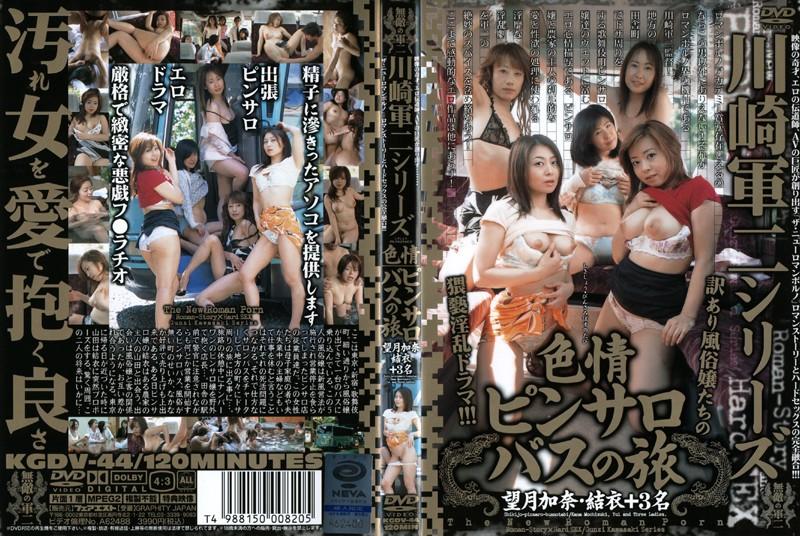 バスにて、巨乳の女の子、結衣(結衣美沙)出演のカーセックス無料熟女動画像。川崎軍二シリーズ 色情 ピンサロバスの旅