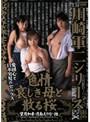 川崎軍二シリーズ 色情 哀しき母と散る桜