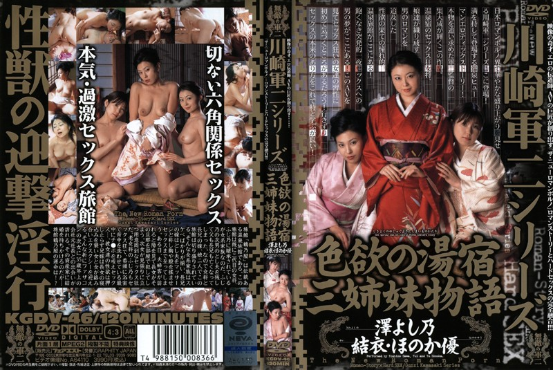 温泉にて、貧乳の妹、結衣(結衣美沙)出演の無料熟女動画像。川崎軍二シリーズ 色欲の湯宿 三姉妹物語