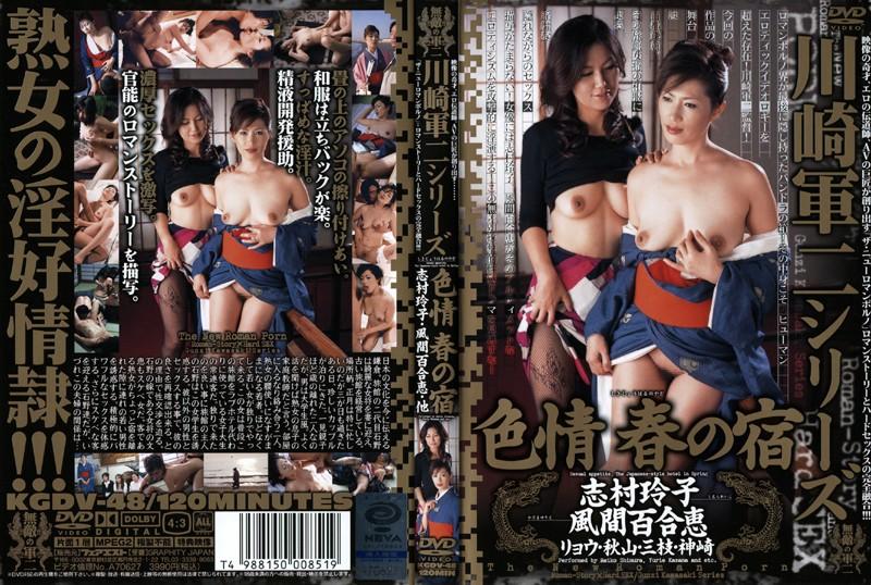 旅館にて、浴衣の人妻、志村玲子出演の無料熟女動画像。川崎軍二シリーズ 色情 春の宿