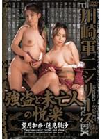 (48kgdv51)[KGDV-051] 川崎軍二シリーズ 強盗と未亡人の悦楽 ダウンロード
