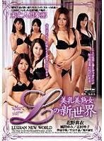 美乳美熟女 Lの新世界 ダウンロード