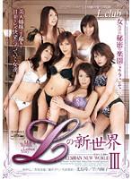 Lの新世界 3 ダウンロード