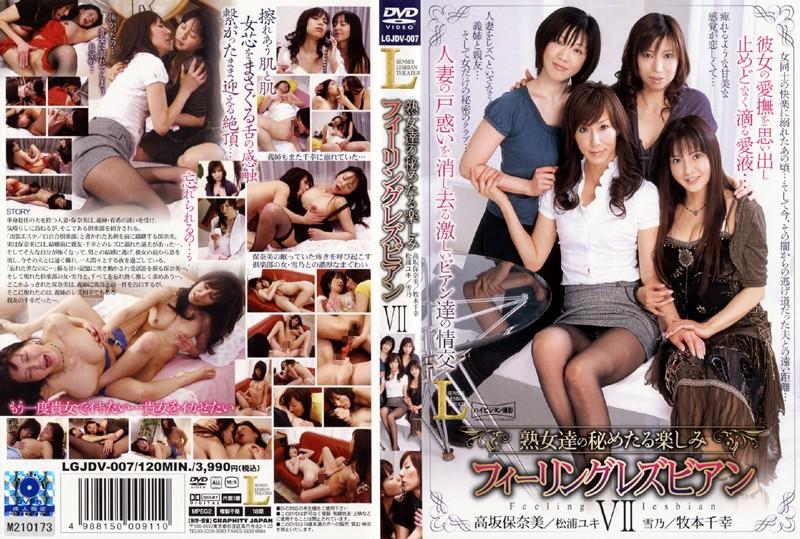 【フィーリングレズビアン7】人妻、牧本千幸(つかもと友希)出演の絶頂無料動画像。熟女達の秘めたる楽しみ フィーリングレズビアン7