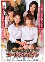 (48lgjdv00008)[LGJDV-008] 熟女達の秘めたる楽しみ フィーリングレズビアン8 ダウンロード