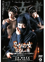 (48rdv027)[RDV-027] 忍びの女 淫とんの術 ダウンロード