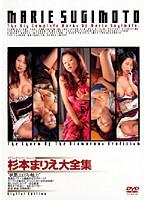 (48rdv032)[RDV-032] 杉本まりえ 大全集 ダウンロード