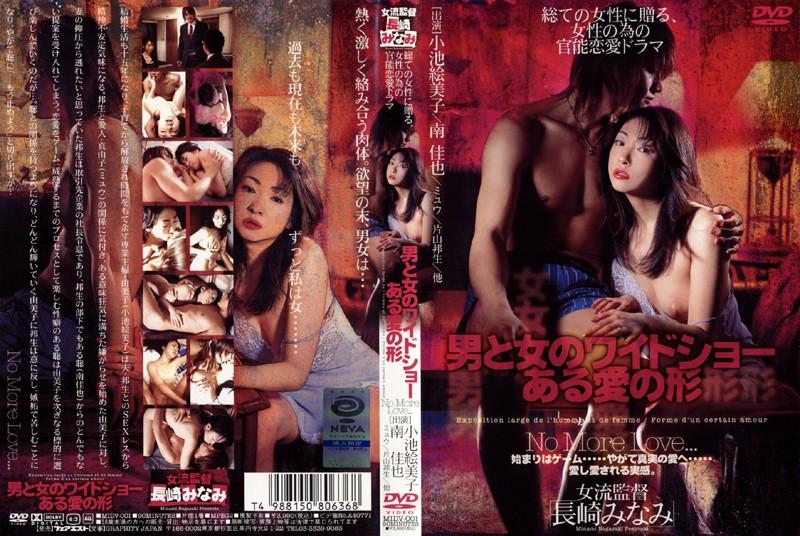 巨乳の熟女、小池絵美子出演の無料動画像。男と女のワイドショー ある愛の形