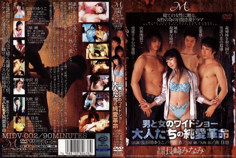 ランジェリーの彼女、長谷川ゆうこ出演の4P無料熟女動画像。男と女のワイドショー 大人たちの純愛革命