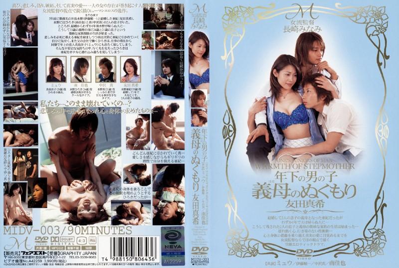 巨乳の義母、友田真希出演の女性向け無料熟女動画像。年下の男の子 義母のぬくもり 友田真希