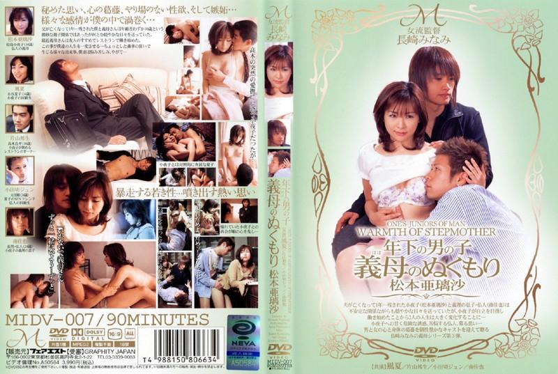 熟女、松本亜璃沙出演のsex無料動画像。年下の男の子 義母のぬくもり 松本亜璃沙