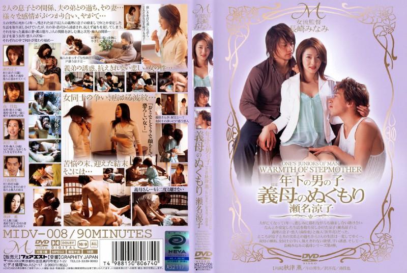 彼女、瀬名涼子出演の近親相姦無料熟女動画像。年下の男の子 義母のぬくもり 瀬名涼子